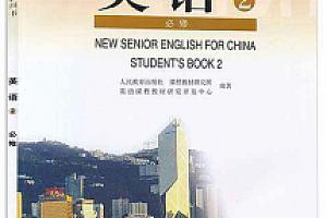 高一英语人教版高中英语必修2课本同步辅导教学视频全5讲百度云网盘下载观看