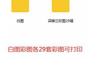 梁季兰工笔花鸟电子版白描国画29套图团扇高清临摹学习参考素材百度网盘下载打印