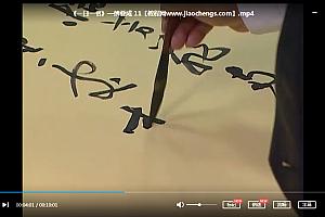 傅亚成一日一书15集高清视频教程行草创作讲解示范毛笔书法练楷隶教程百度云网盘下载学习