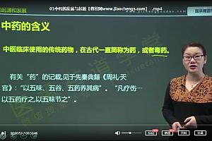 医承有道学堂中药学理论知识32讲视频课程百度云网盘下载学习中医视频