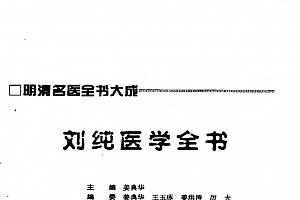刘纯医学全书pdf电子书下载百度云网盘下载学习中医电子书籍