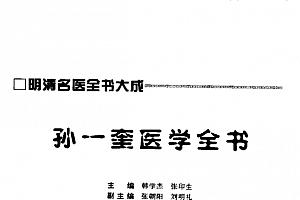 孙一奎医学全书pdf电子书下载百度云网盘下载学习中医电子书籍