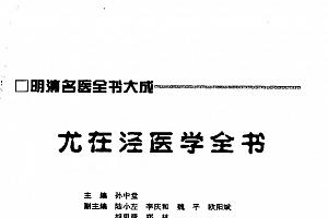 尤在泾医学全书pdf电子书下载百度云网盘下载学习中医电子书籍