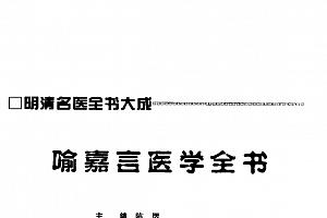 喻嘉言医学全书pdf电子书下载百度云网盘下载学习中医电子书籍