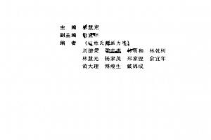 陈修园医学全书pdf电子书下载百度云网盘下载学习中医电子书籍