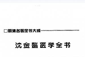 沈金鳌医学全书pdf电子书下载百度云网盘下载学习中医电子书籍