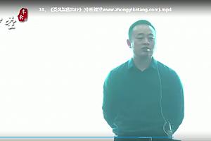 刘长青元气针灸问道三十六病第一期视频课程14讲百度云网盘下载学习中医针灸教程