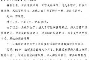 2020年张庆军打开中医这扇门视频课程20集百度云网盘下载学习中医教程